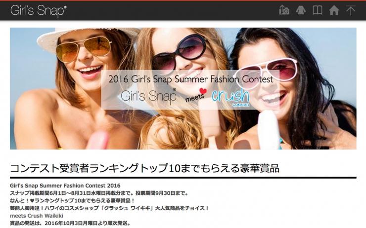 賞品が超豪華♡Girl's Snapが夏のFashion Contestを8月31日まで開催中!