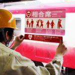 京急電鉄に優先席ならぬ相合席が期間限定で登場