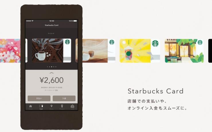 支払いはスマホで!スターバックスの公式モバイルアプリ登場