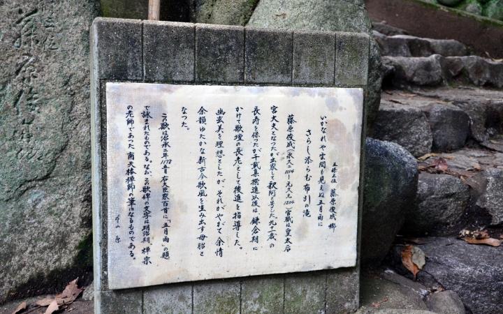 和歌が書かれた石碑