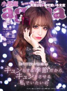 小悪魔ageha vol6